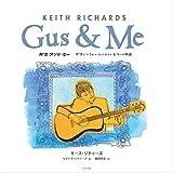 Gus & Me ガスじいさんとはじめてのギターの物語 (一般書)
