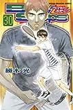 ベイビーステップ(30) (少年マガジンコミックス)