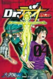 Dr.デュオ(4) (講談社コミックス)