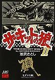 サーキットの狼II―モデナの剣 (34) (MCCコミックス)
