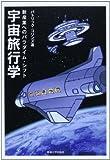 宇宙旅行学―新産業へのパラダイム・シフト
