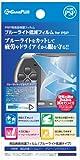 ブルーライト低減フィルム for PSP