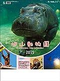 小売 旭山動物園カレンダー(2015年版カレンダー)TD-30893