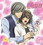 TVアニメ「純情ロマンチカ」オープニングテーマ 「君=花」