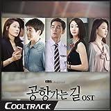 【韓国ドラマOST】空港に行く道 - OST [KBS韓国ドラマ]