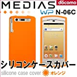 MEDIASWP N-06C : シリコンケースカバー オレンジ : 防水型メディアスWP