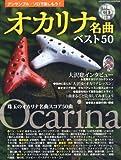 Go!Go!GUITAR10月号増刊「アンサンブル/ソロで楽しもう! オカリナ名曲ベスト50」(伴奏CDつき)