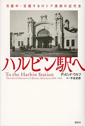 『ハルビン駅へ 日露中・交錯するロシア満洲の近代史』ディビッド・ウルフ著
