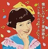 懐かしのキング童謡歌手~パン売りのロバさん キング・スーパー・ツイン・シリーズ 2016