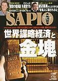SAPIO (サピオ) 2010年 7/14号 [雑誌]