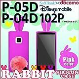 ウサギシリコンケース しっぽスタンド付【取り外し可】 P-04D/Disney Mobile P-05D/102P 02 マゼンタウサギ(ピンク)