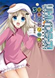 リトルバスターズ! 能美クドリャフカ (3) (REXコミックス)