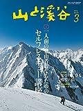 山と溪谷 2015年3月号 [雑誌]