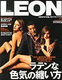 LEON (レオン) 2013年 05月号 [雑誌]