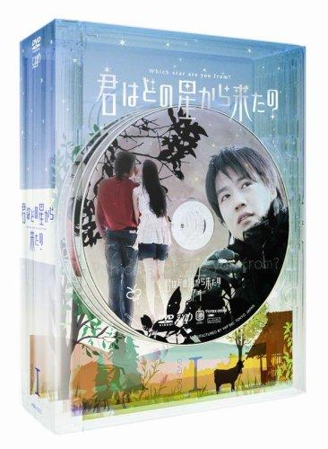 君はどの星から来たの DVD-BOX1