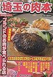 埼玉の肉本―埼玉ブランドのお肉にこだわる店特集 (埼玉新聞社MOOK)