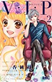 V・I・P 2 (りぼんマスコットコミックス)