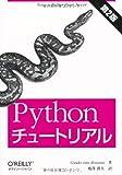 Python���塼�ȥꥢ�� ��2��