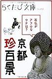 京都珍百景 (らくたび文庫)