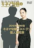 キネマ旬報 2016年2月下旬 キネマ旬報ベスト・テン発表特別号 No.1710