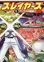 スレイヤーズ 2  アトラスの魔道士 (富士見ファンタジア文庫)