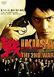 戦 IKUSA 第弐戦 二本松の虎[DVD]