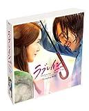 ラブレイン (完全版) 期間限定コンプリートスリム DVD-BOX
