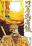 忍者武芸帳影丸伝 16 復刻版 (レアミクス コミックス)