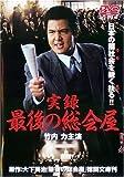 実録・最後の総会屋 [DVD]