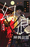 幻狼神異記 3 (3) (teens' best selections 15)