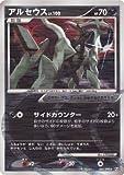 アルセウスLV.100(悪) ポケモンカードゲーム Pt4【アルセウス光臨】060/090★