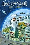 月の上のガラスの町