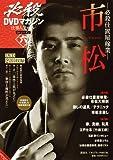 必殺DVDマガジン 仕事人ファイル6 市松 (T☆1 ブランチMOOK) (T・1ブランチMOOK)