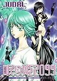 眠り姫2099 / JUDAL のシリーズ情報を見る