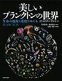 美しいプランクトンの世界: 生命の起源と進化をめぐる