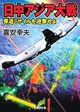 日中アジア大戦―弾道ミサイルを迎撃せよ (学研M文庫)