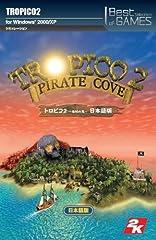 イーフロンティア トロピコ2-海賊の島- Best Selection of GAMES
