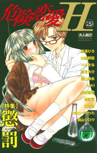 危険恋愛H 29 (ガールズポップコレクション)