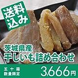 茨城県産 国産 お楽しみほしいも(干し芋、干しいも、乾燥芋)詰め合わせセット(約六千円のほしいもが入っています) ランキングお取り寄せ