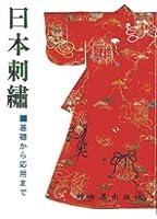 日本刺繍―基礎から応用まで