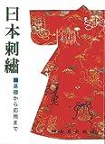 日本刺繍—基礎から応用まで