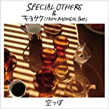 空っぽ♪SPECIAL OTHERS & キヨサク(from MONGOL800)