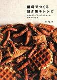 酵母でつくる焼き菓子レシピ―かりんとう・ビスケットからケーキ、おやつパンまで