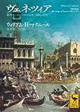 ヴェネツィア 東西ヨーロッパのかなめ 1081-1797 (講談社学術文庫 2192)