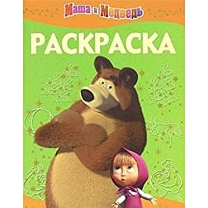watches books advanced search browse genres best sellers new future Masha And The Bear Gambar Yang Banyak