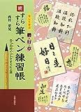 続・すらすら筆ペン練習帳―写して学ぶ楷・行・草