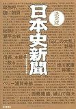 決定版 日本史新聞