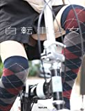 自転車少女