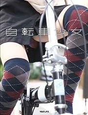 自転車少女