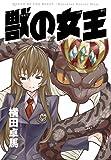 獣の女王<獣の女王> (カドカワデジタルコミックス)